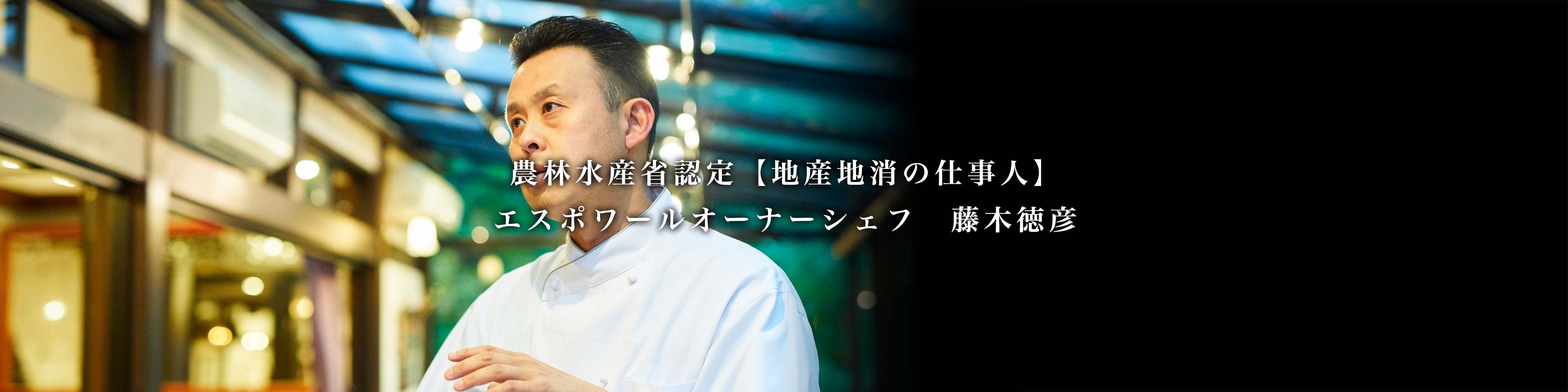 農林水産省認定「地産地消の仕事人」藤木徳彦
