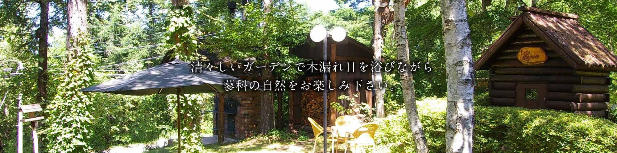 清々しいガーデンで木漏れ日を浴びながら蓼科の自然をお楽しみ下さい。