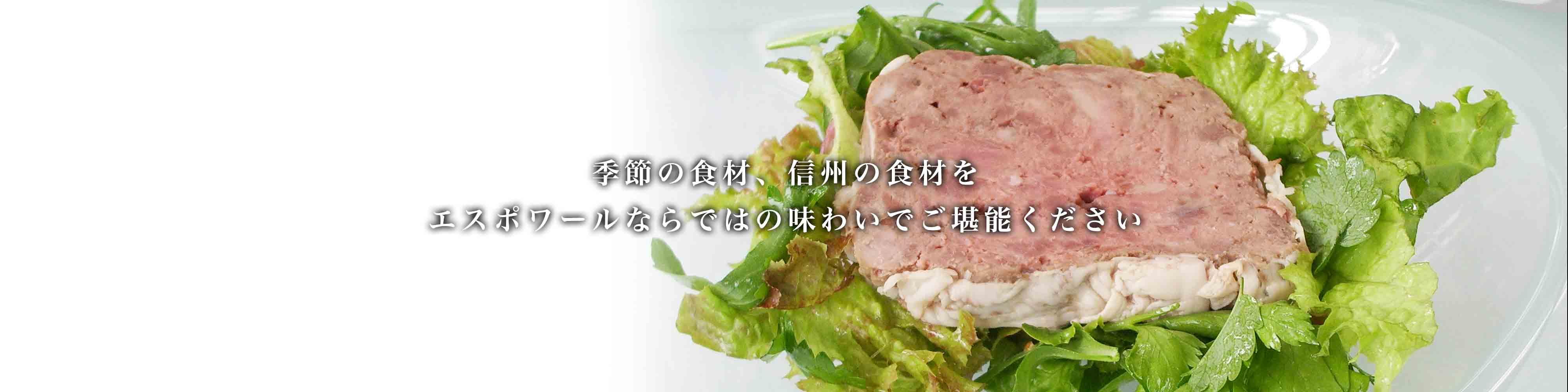 季節の食材、信州の食材をエスポワールならではの味わいでご堪能ください