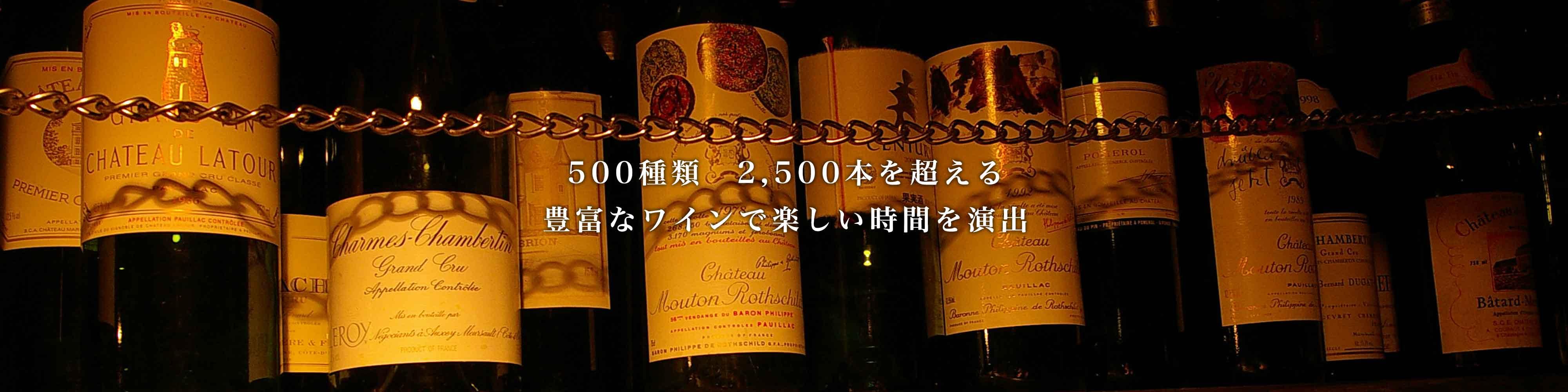500種類 2,500本を超える豊富なワインで、楽しい時間を演出